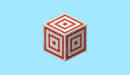 【Minecraft】1.16で追加された新ブロック、ターゲットブロック(的)の使い方