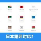 【Minecraft】ランチャーに日本語が無くなった理由
