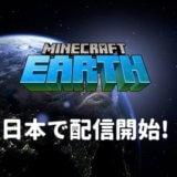 マイクラのARゲーム、「Minecraft Earth」が日本でも配信開始!