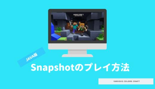 【Minecraft】Java Editionでスナップショットやプレリリースをプレイする手順