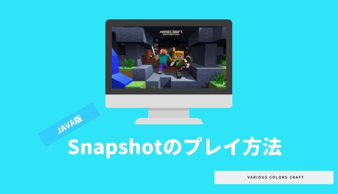 JE-Snapshot