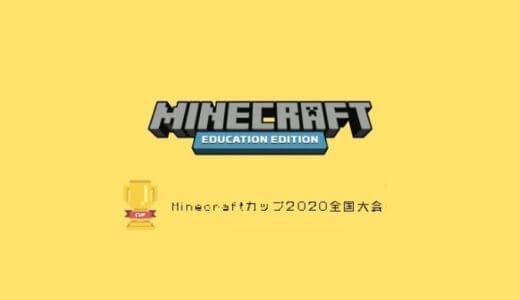 Minecraftカップ2020