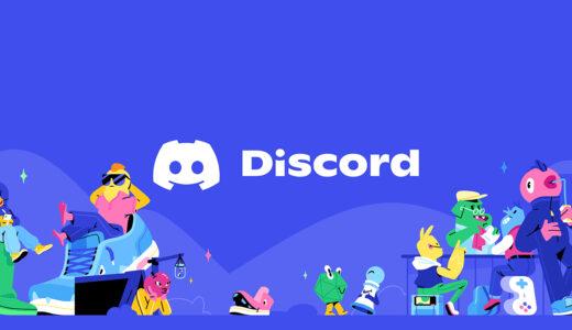 Discordサーバーがついに公開!