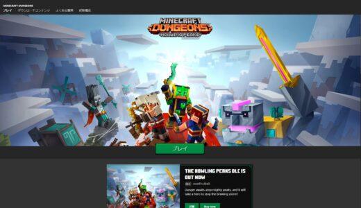 Minecraft Dungeons Launcherがサポート終了しMinecraft Launcherに統合