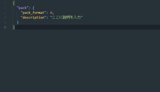 【Minecraft】データパックの作成チュートリアル #1